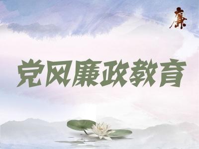 黃山黃山區:繃緊紀律之弦 樹立文明家風