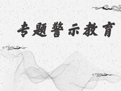 """省司法厅:扎实开展""""讲严立""""专题警示教育"""