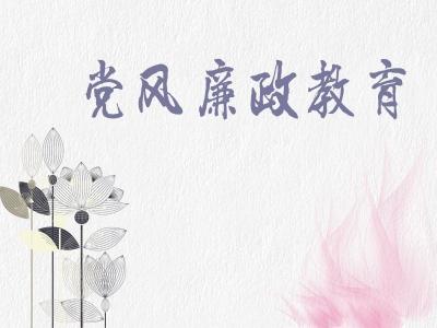 """芜湖繁昌:""""三堂课""""做好党员干部警示教育"""