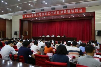 亳州:四届市委36个巡察组本周开始进驻