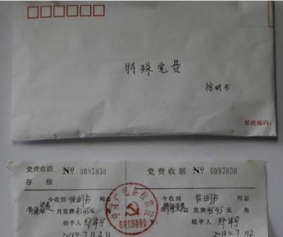 """【勤廉榜樣】最后一次黨費——""""較真檢察官""""徐明書彌留之際的牽掛"""