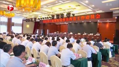 【纪检动态】十届省委第五轮巡视继续开展巡视动员