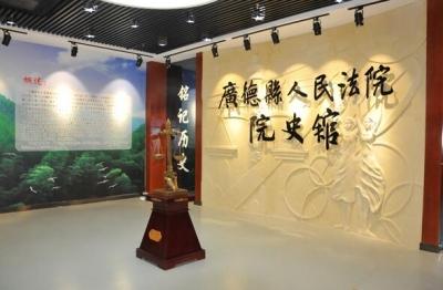 【网上展馆】广德县人民法院院史馆