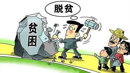 """【一周""""纪""""语】@扶贫干部——中央放话了:干不好撤换,干得好提拔!"""