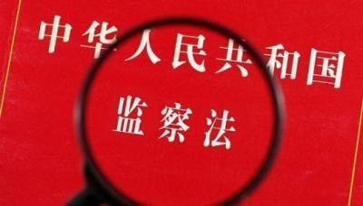 【监察法释义(69)】监察法的施行日期以及《中华人民共和国行政监察法》的废止日期