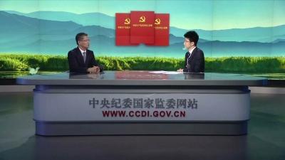 【在线访谈】中央纪委国家监委法规室主任权威解读新版《中国共产党纪律处分条例》