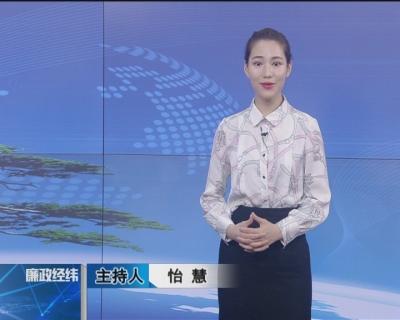 【廉政经纬】第326期