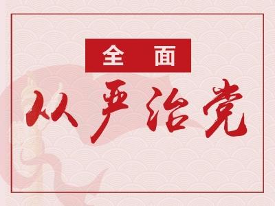 """《中国纪检监察杂志》刊发李锦斌署名文章:牢牢坚持""""两个维护""""  深入推进全面从严治党"""