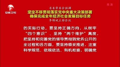 【纪检动态】省委常委会:一刻不停歇地推动作风建设向纵深发展