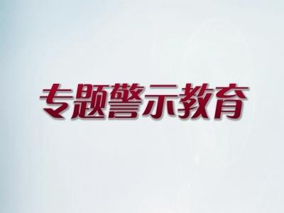 """李平:恪守共产党人的政德当好担当作为的表率——""""讲严立""""理论学习中心组学习会研讨发言摘登"""