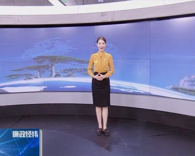 【廉政经纬】第325期