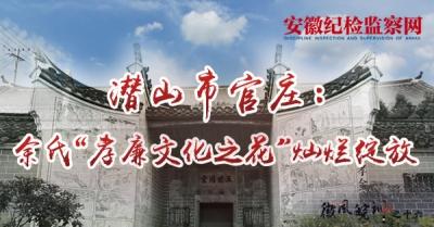 """潛山市官莊:余氏""""孝廉文化之花""""燦爛綻放"""