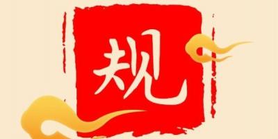 李锦斌:深入贯彻习近平总书记重要讲话精神 奋力开创新时代法治安徽建设新局面