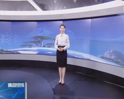 【廉政经纬】第328期