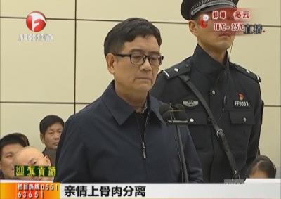 【廉政视点】《权钱背后的交易》——阜阳市原副市长梁栋受贿案剖析