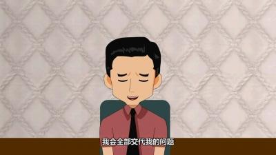 【监察之路】系列动漫故事(五)