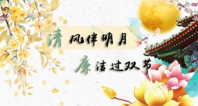 """【一周""""纪""""语】中秋将至,请收下这份""""过节攻略""""!"""