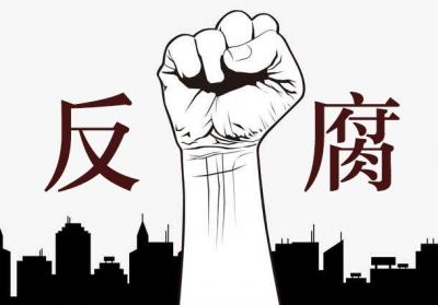 【一周纪语】以自杀的方式企图逃避党纪国法的惩处!终究是逃不了的……