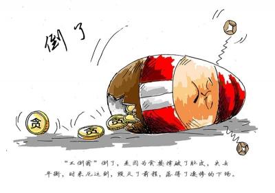 【廉政漫画】倒了