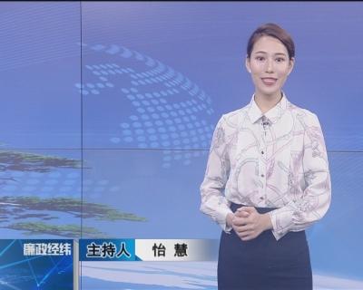 【廉政经纬】第329期