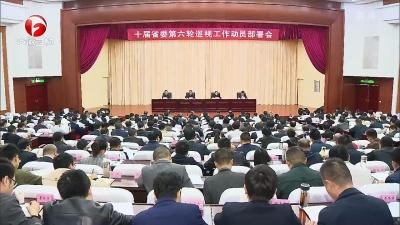 【纪检动态】十届省委第六轮巡视工作动员部署会召开