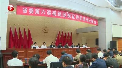 【廉政视点】十届省委第五轮巡视继续反馈巡视情况