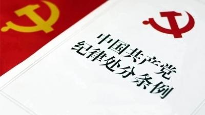 【一周纪语】@全省党员干部:快来测一测!安徽省党纪法规学习教育平台正式上线了!