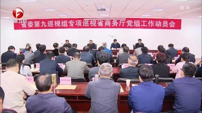 【廉政视点】十届省委第六轮巡视开展巡视动员