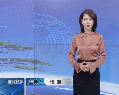 【廉政经纬】第331期