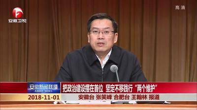 """【纪检动态】刘惠:把政治建设摆在首位 坚定不移践行""""两个维护"""""""