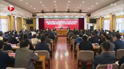 【廉政视点】十届省委第六轮巡视完成进驻
