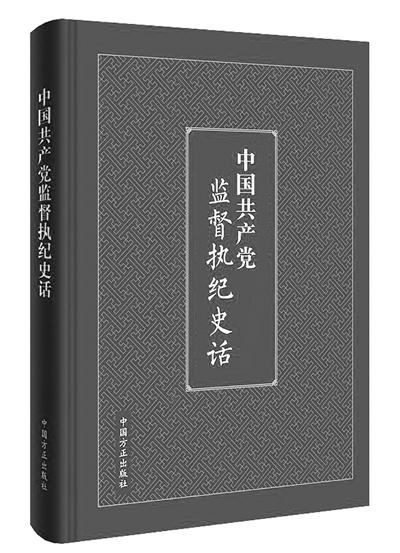 【读书】《中国共产党监督执纪史话》
