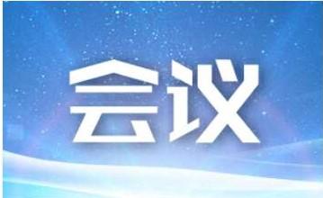 安徽省委召开脱贫攻坚突出问题立行立改工作汇报会