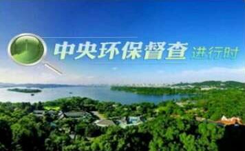 中央生态环保督察组向安徽转办第十六批信访件92件