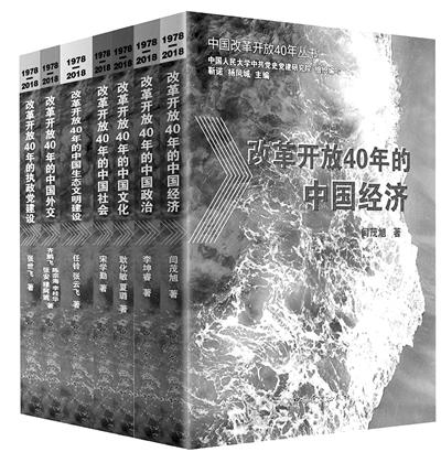 《读书》《中国改革开放40年丛书》