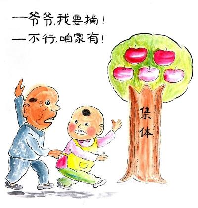 【廉政漫画】集体的果子摘不得