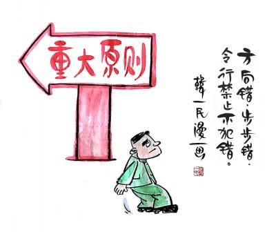 【廉政漫画】漫画新《条例》(三)