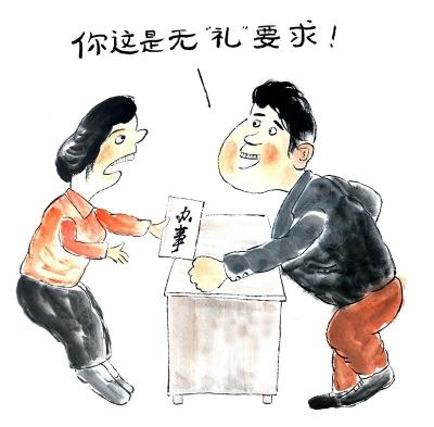 """【廉政漫画】无""""礼""""要求"""