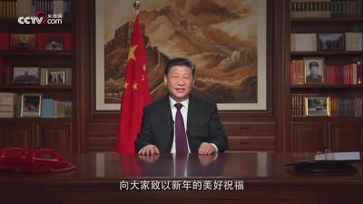 【视频】国家主席习近平发表二〇一九年新年贺词