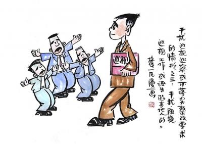 【廉政漫画】漫画新《条例》(四)