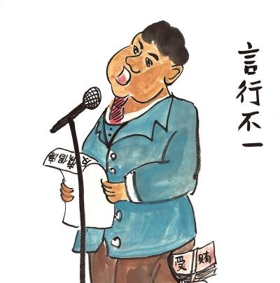 【廉政漫画】莫做两面人