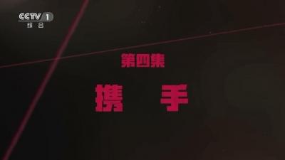 电视专题片《红色通缉》 第四集 《携手》