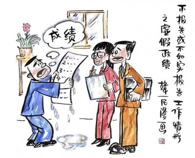 【廉政漫画】漫画新《条例》(十)