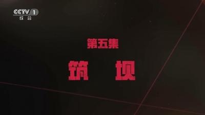 电视专题片《红色通缉》 第五集 《筑坝》