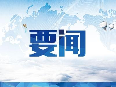 """马钢集团公司党委:推深做实""""三个以案""""警示教育"""
