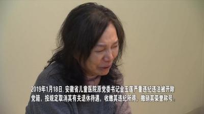 【视频】中共安徽省纪委安徽省监委宣布对金玉莲处分现场