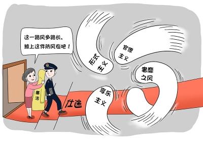 【廉政漫画】抵制四风
