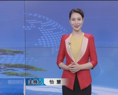 【廉政经纬】第335期