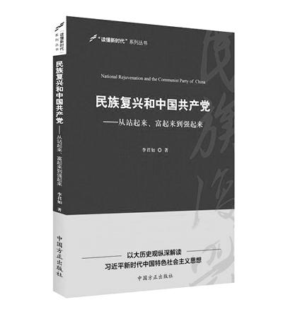 【读书】《民族复兴和中国共产党:从站起来、富起来到强起来》