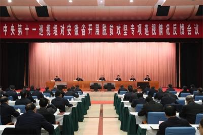 中央第十一巡视组向安徽省委反馈巡视情况